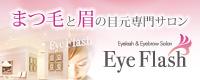 まつ毛と眉の目元専門サロン EyeFlash