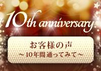 ハービスENTプラザ10周年記念〜お客様の声〜