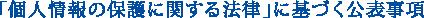 「個人情報の保護に関する法律」に基づく公表事項